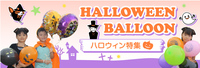page_event_halloween_mainphoto.jpg